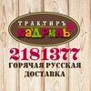 Трактиръ Кадриль 🌺 Красноярск
