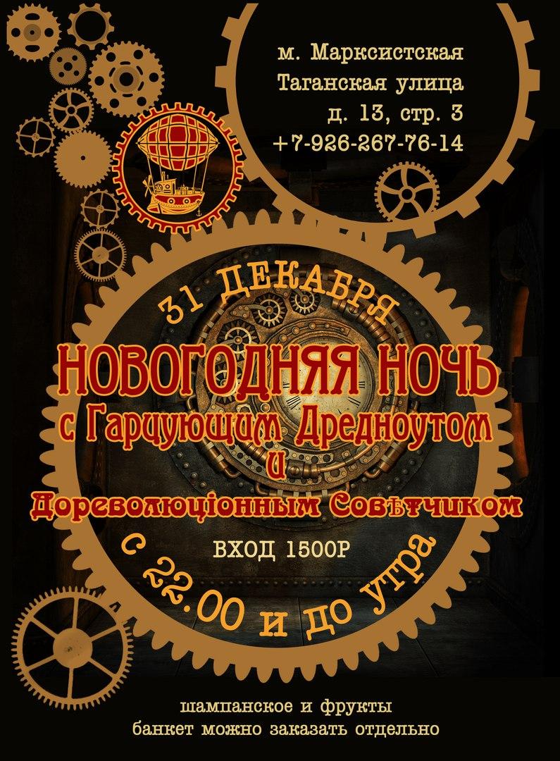 Афиша Москва Новогодняя ночь в Гарцующем Дредноуте