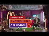 Монополия в Макдоналдс: 16 500 000 призов!