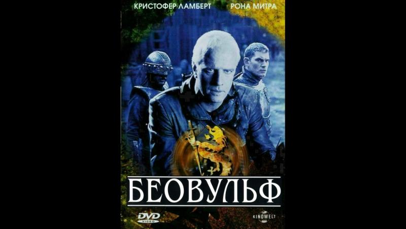 Беовульф / Beowulf (1999) 720HD