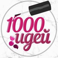1000 Идей маникюра   Дизайн ногтей