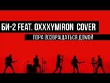 Би-2 Feat. Oxxxymiron - Пора возвращаться домой (сover by ТАйМСКВЕР)