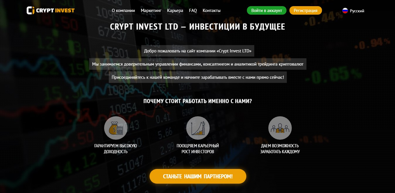 Постер к новости Crypt