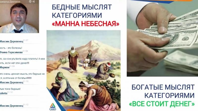 Деньги, время, успех. Success, time - money. Саидмурод Давлатов