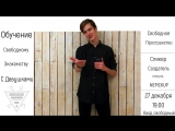 Мгновенное обучение идеальному общению (Знакомства by NePickup)Тренинг в