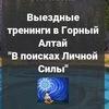 """Выездные тренинги в Горном Алтае. Центр """"Грааль"""""""