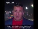 Житель Сочи Максим Коломейцев, который собирался лететь из Москвы в Орск на потерпевшем крушение самолете Ан-148, за несколько д
