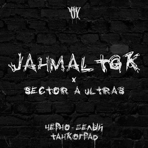 Jahmal TGK альбом Чёрно-белый танкоград (feat. Sector A Ultras)