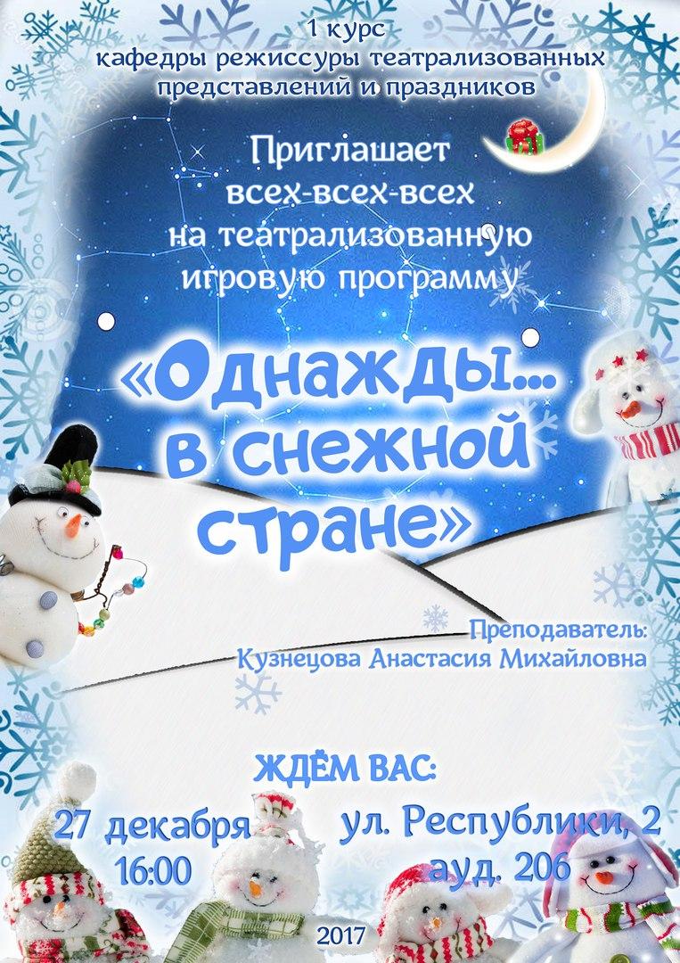 Афиша Тюмень Однажды... В снежной стране