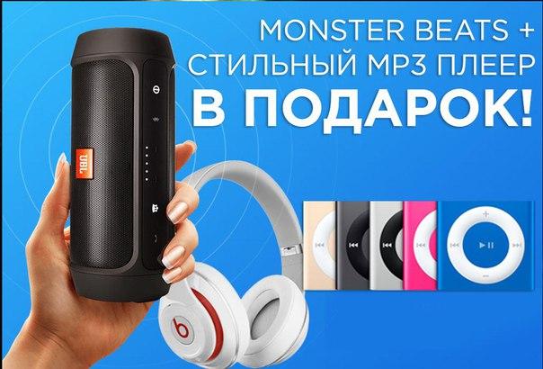 🔥СТИЛЬНЫЕ НАУШНИКИ MONSTER BEATS + СТИЛЬНЫЙ MP3 ПЛЕЕР В ПОДАРОК!🔥<br>Водонепроницаемая беспроводная колонка JBL со скидкой 50%<br><br>- Подключение с помощью Bluetooth к любому устройству!<br>- Более 12 часов непрерывного прослушивания!<br>- Чистый и мощный звук!<br><br>📩 Оплата при получении ⛔<br>✅ Заказать ➡ http://greatmarket3.ru/dS2H