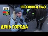 Путин или Собчак Череповец. День города 2017. Как это было. Ведущий Павел Широков, видеосъемка Артем Горшков.