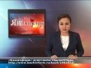 Новости Ишимбая от 19 октября 2017 года ( на башкирском языке )