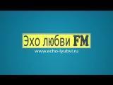 Радио романтика Эхо любви FM