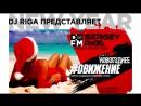 DJ RIGA NEWYEAR 2018 - #DВИЖЕНИЕ SERGEYRIGA