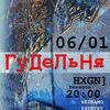 ГУДЕЛЬНЯ 06.01 @ HEXAGON
