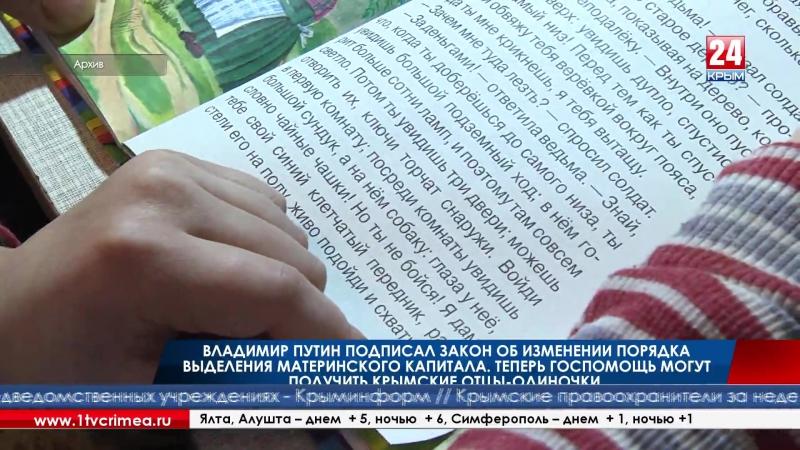 Владимир Путин подписал Закон об изменении порядка выделения материнского капитала Теперь госпомощь могут получить крымские отц