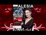 Приглашение на сольный концерт ALESIA кульша