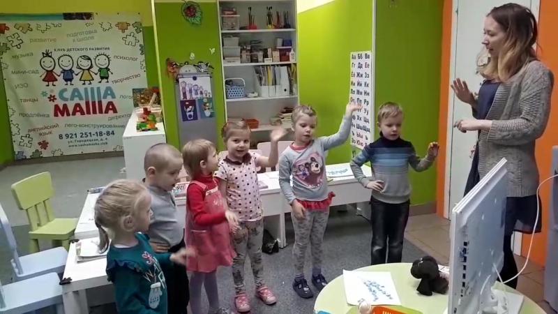 Английский язык 4 клуб детского развития СашаМаша
