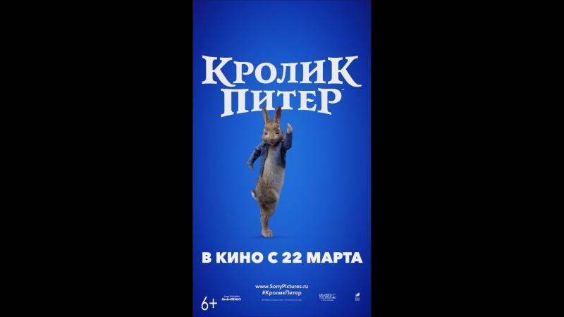 КРОЛИК ПИТЕР - С 22 МАРТА