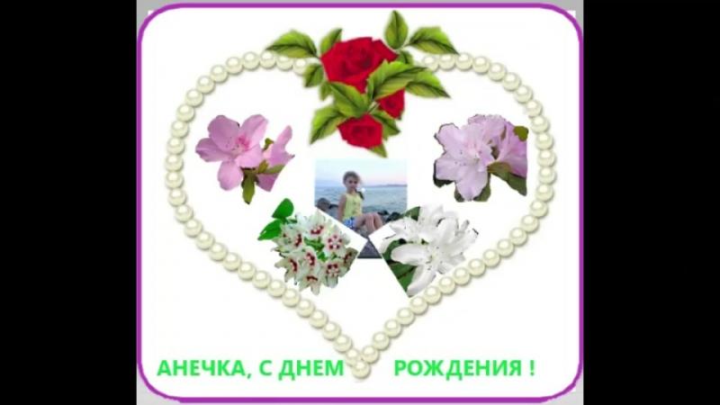 11 С днем рождения Анечка 1