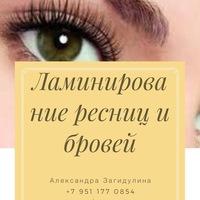 Александра Загидулина