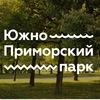 Сохраним Южно-Приморский парк