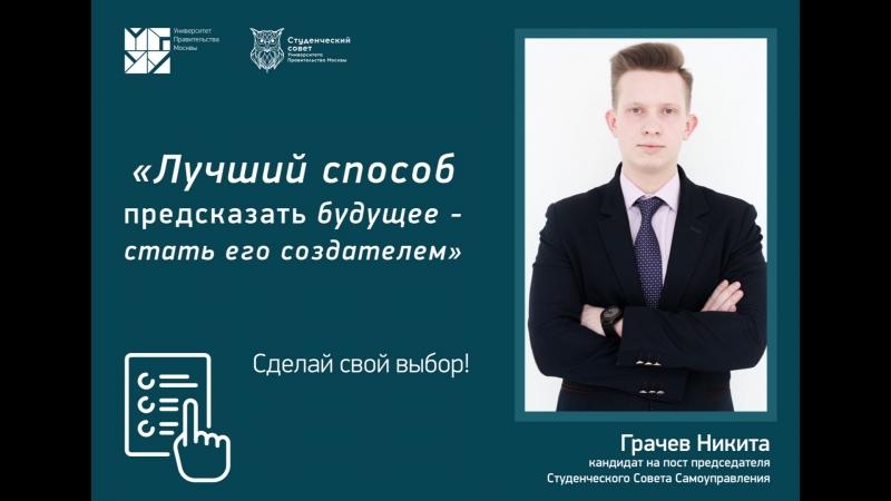 Интервью с Никитой Грачевым - кандидатом на пост председателя Студенческого Совета Самоуправления