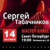 Мастер-класс Сергея Табачникова в Петербурге