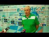 Вадим Панков, интервью после игры с Сахалином