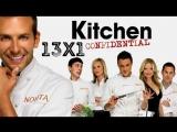 Секреты на кухне - 13 серия