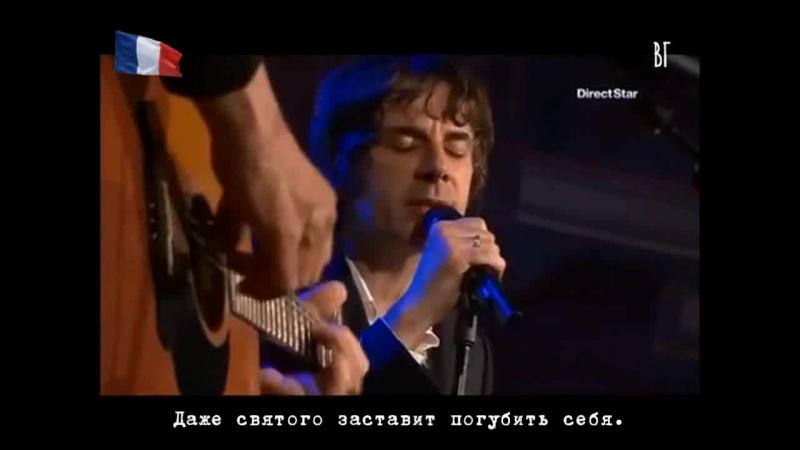 Тома Ферсен - Дракула (Thomas Fersen - Dracula) русские субтитры