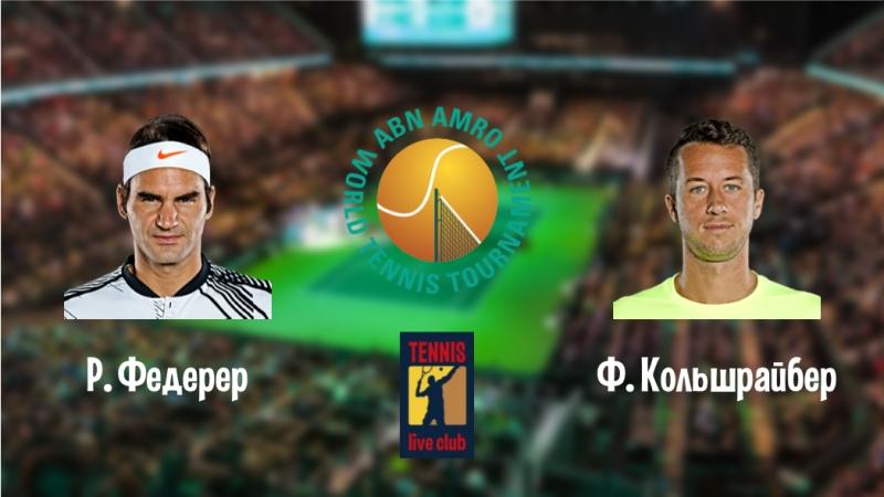 ABN AMRO World Tennis Tournament. Р. Федерер - Ф. Кольшрайбер. 2 круг.