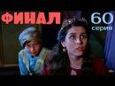 60 серия / 30 серия 2-ого сезона - Великолепный Век Империя Кесем Кесем Султан !ФИН...