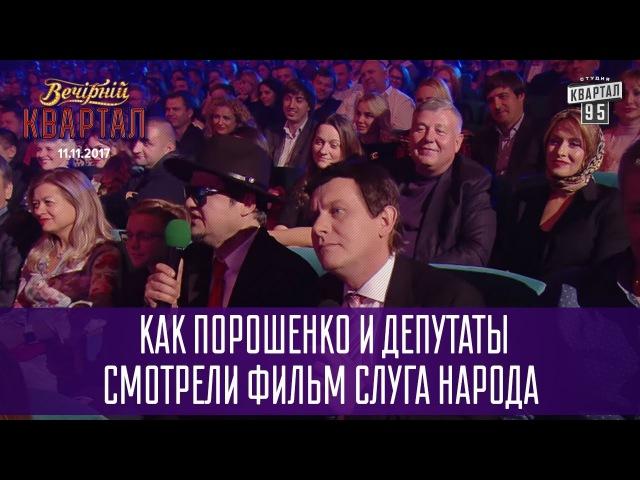 Вечерний квартал - Как Пётр Порошенко и депутаты смотрели фильм: