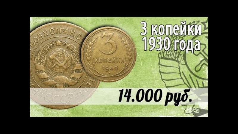 Стоимость редких монет. 3 копейки 1930 года. Сколько стоят разновидности монет
