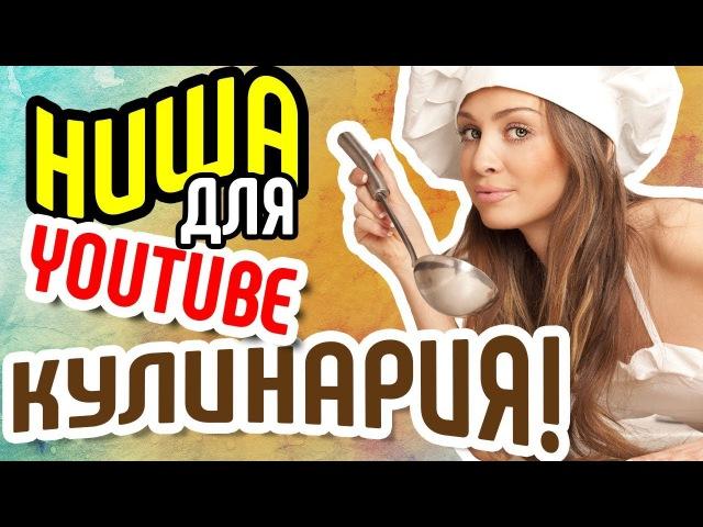Как стать популярным на youtube? КУЛИНАРИЯ!