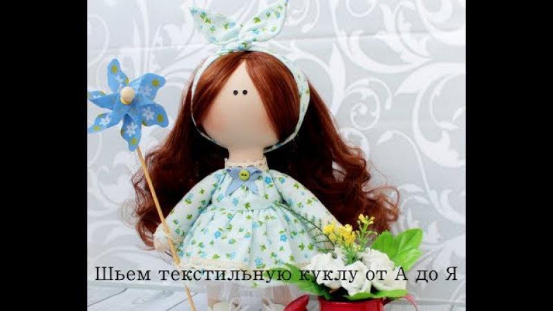 Шьем текстильную куклу. Часть 4. Крепление трессов под шапочку. Пришиваем руки и ...