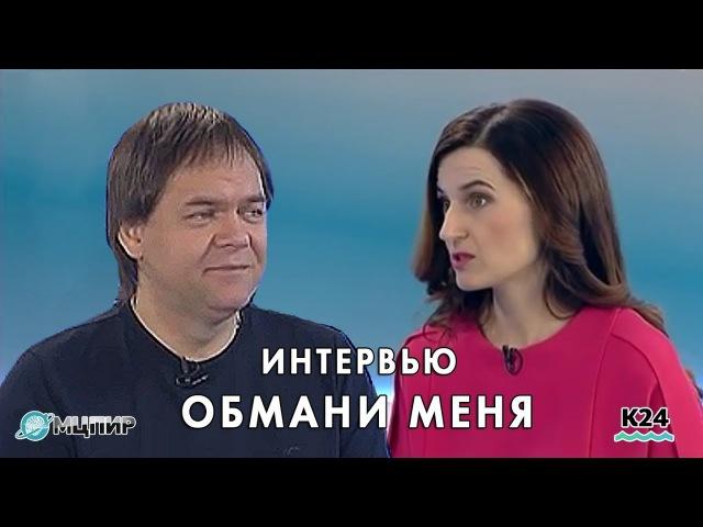 Интервью Александра Копытько в Барнауле Обмани меня. Теория лжи. Профайлинг