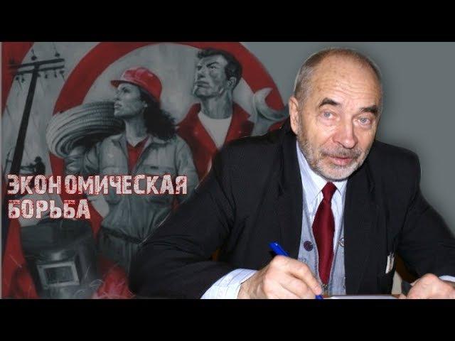 Искусство забастовки. Профессор Попов. Экономическая борьба [часть 3]