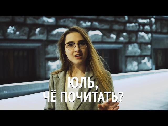 Юль чё почитать Выпуск 31 Сергей Есенин Чёрный человек