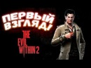 The Evil Within 2 - УЖАС И КАЙФ! - Первый взгляд от Шиморо!