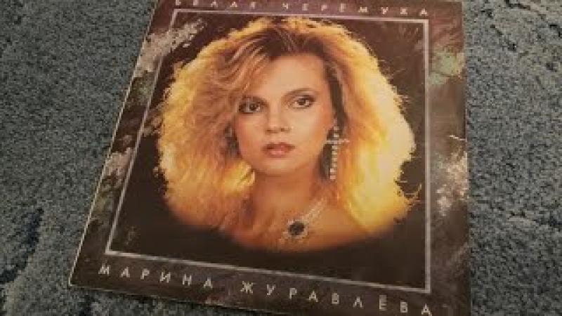 Винил Марина Журавлева Белая Черемуха (1992) Полный альбом