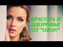 Красота и Здоровье от OZON Только Бестселлеры! Видео обзор.