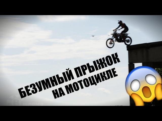 ПРЫЖОК С КРЫШИ ЗДАНИЯ | Мотоциклист с титановыми яйцами - В шлеме