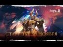 Старт ЗБТ Kingdom Under Fire 2 - 30 ноября