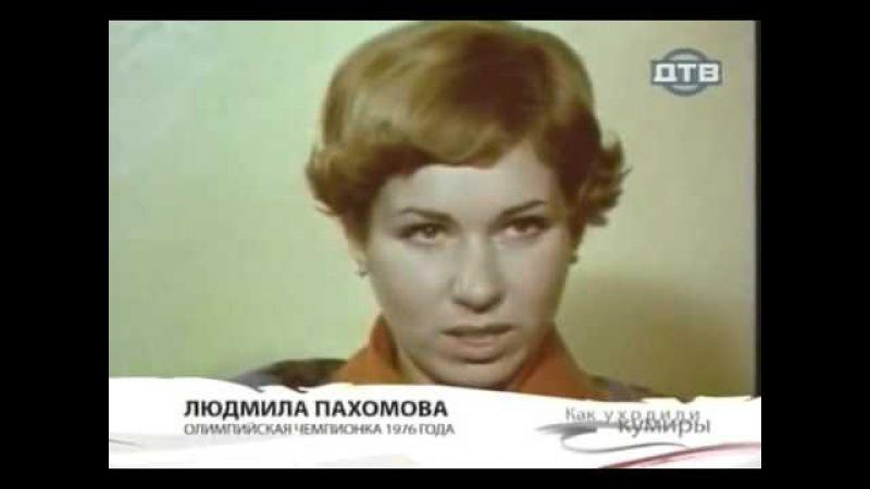 Как уходили кумиры Пахомова Людмила