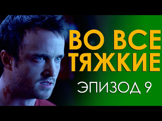 Сериальные байки. Во все тяжкие (Breaking bad) Эпизод 9