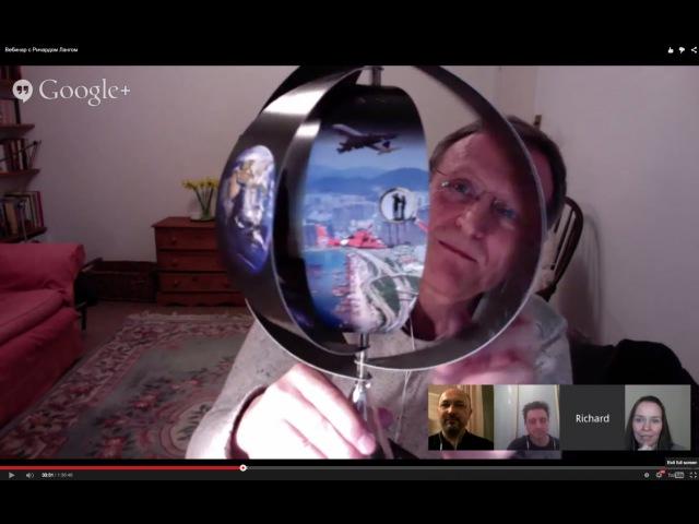 Вебинар с Ричардом Лангом «Видение того, кто ты есть»