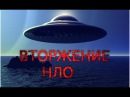 НЛО.UFO ВТОРЖЕНИЕ 2017 SUPER!
