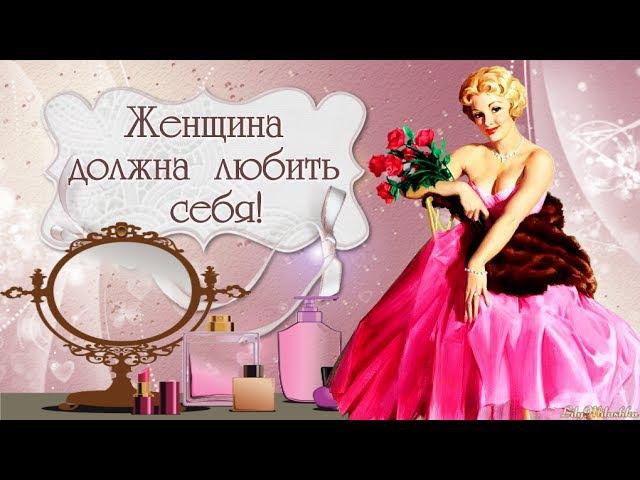 Милые женщины любите себя